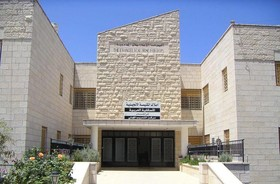 St. Andrew's Guesthouse Ramallah
